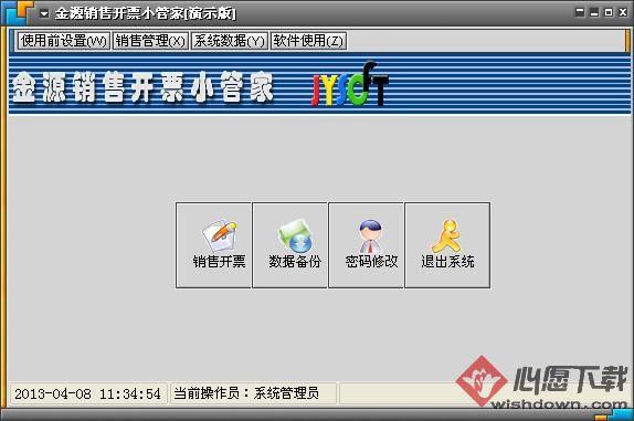 金源销售开票小管家v1.2013.3 免费版_wishdown.com