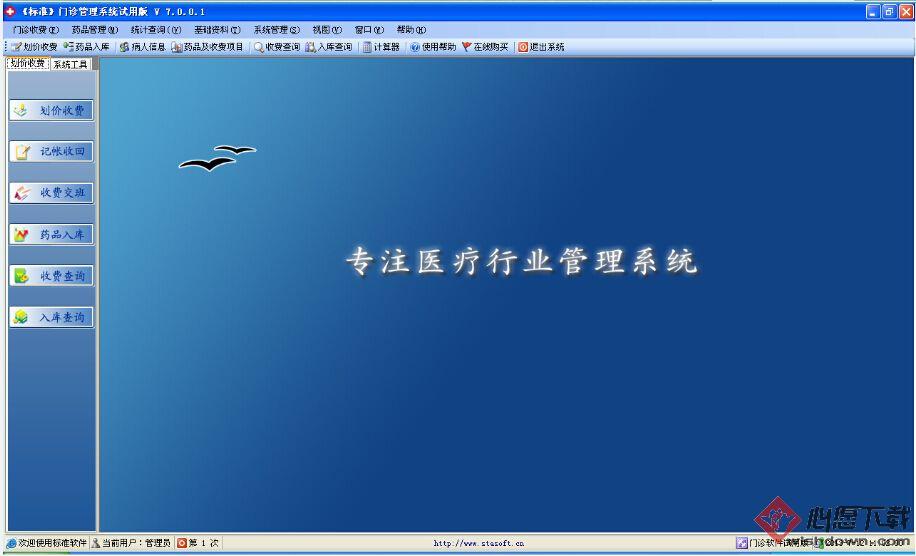 标准门诊管理系统 v8.0.7.8 官方版