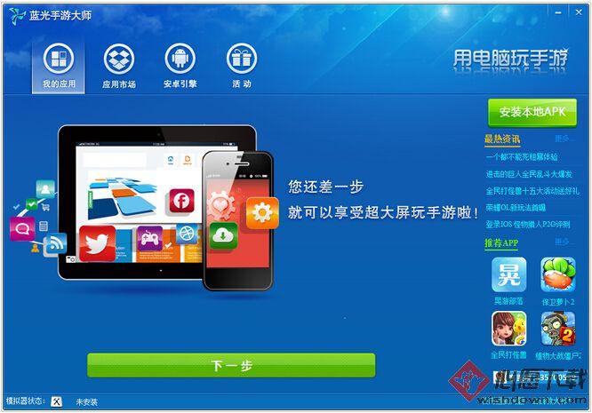 蓝光手游大师官方下载v0.0.0.83 官方正式版_wishdown.com