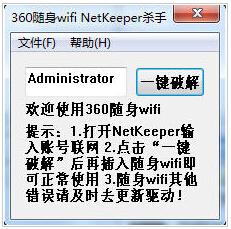 360随身wifi netkeeper杀手 v1.0 绿色版