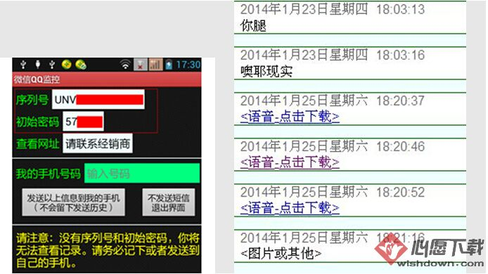 知了微信聊天记录查看器V13.12.15.02 官方版_wishdown.com