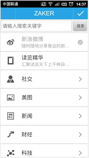 扎客zaker_扎客阅读器 v7.0.1 安卓版