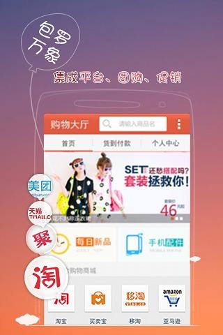 购物大厅手机版 v2.9.8 安卓版