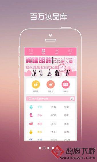 美啦美妆手机版 v5.3.1 安卓版