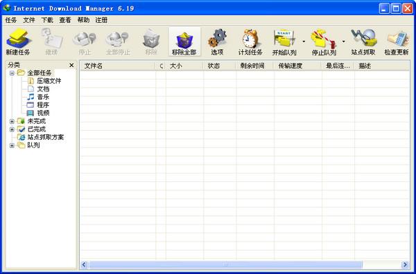Internet Download Manager(提升下载速度达5倍) v6.31.10 免费版