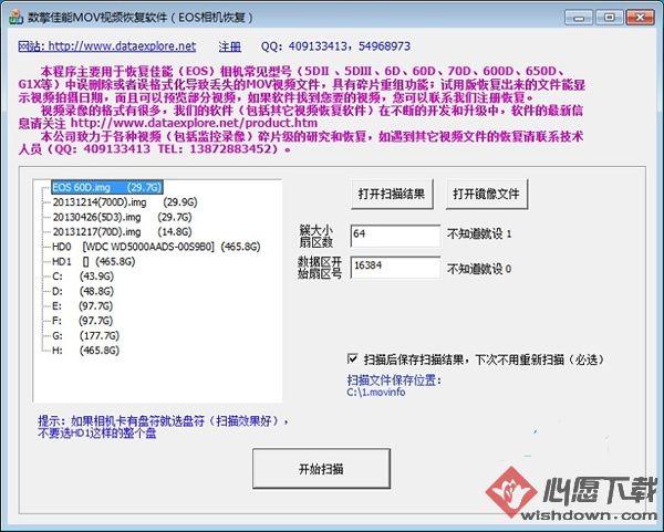 数擎佳能MOV视频恢复软件v8.1 官方免费版_wishdown.com