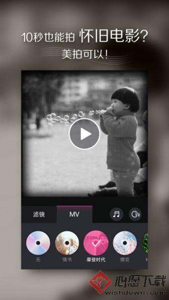 美拍手机版 v5.8.0.0