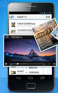 百度网盘手机版 V7.16.2 官方最新版