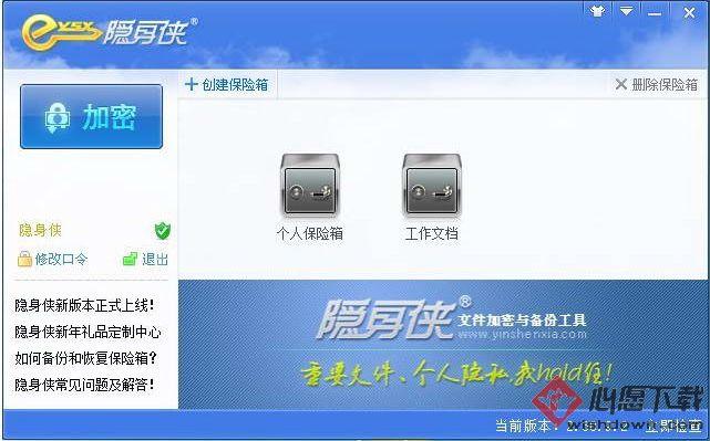 隐身侠隐私文件夹加密软件永久免费版 v5.0.1.5 官方最新版