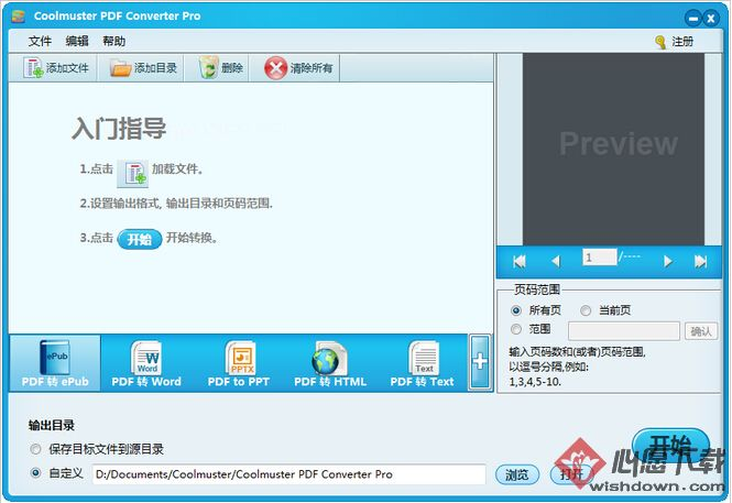 Coolmuster PDF Converter_pdf转换工具v2.1.11 中文特别版_wishdown.com