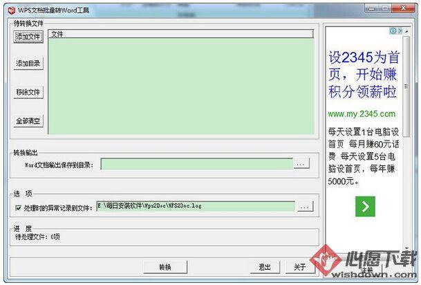 WPS文檔批量轉Word工具 v1.0官方免費版