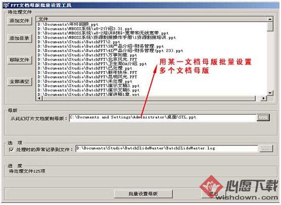 PPT文檔母版批量設置工具 v1.55 免費版