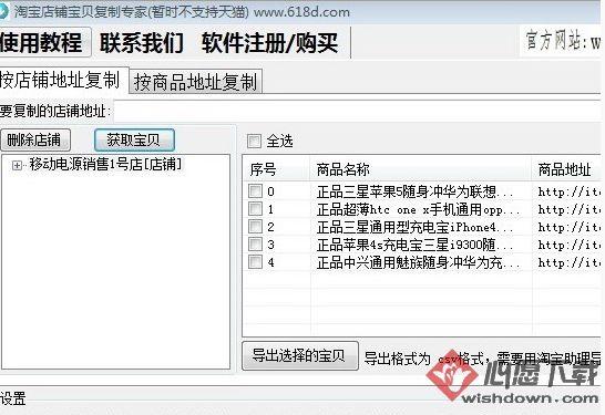 六款免费好用的淘宝店铺宝贝复制软件推荐(第6图) - 心愿下载