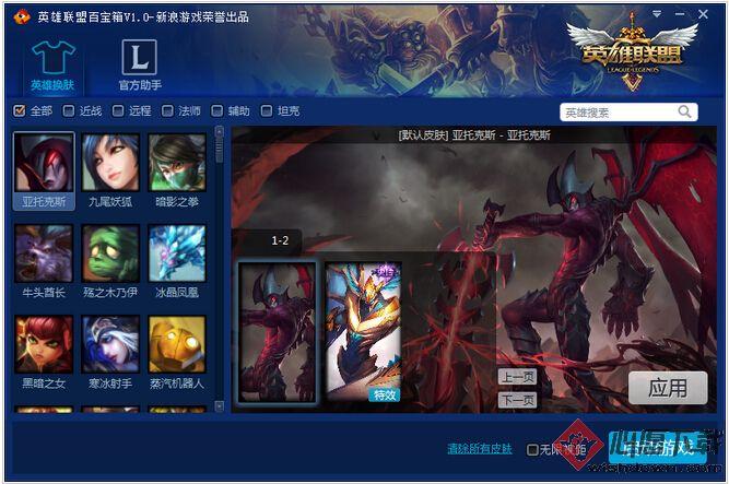 英雄联盟百宝箱 V3.9.2 官方版