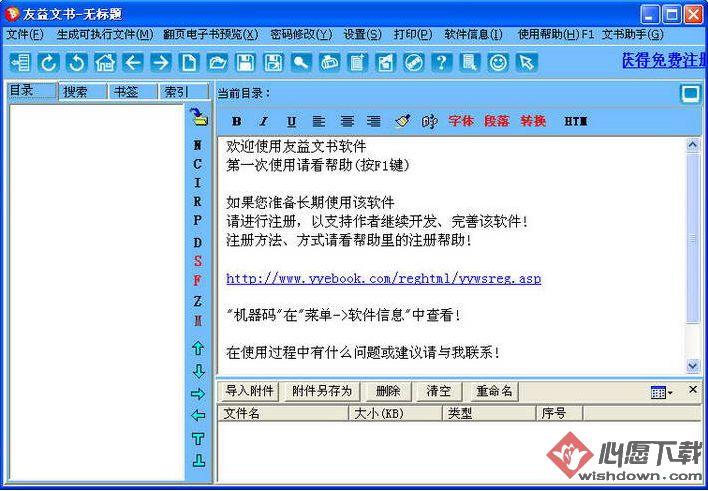 友益电子图书制作利器 v9.4.7 官方最新版