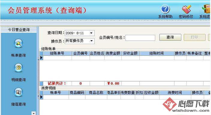 易软会员管理系统 v6.3 官方单机版