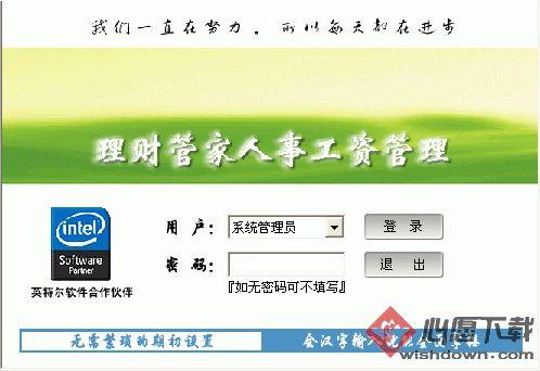 理财管家人事工资管理 v7.5.0 官方免费版