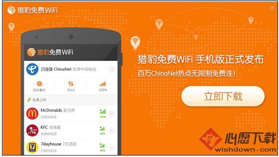 猎豹免费WiFi手机版 v2.1.1.50 安卓版