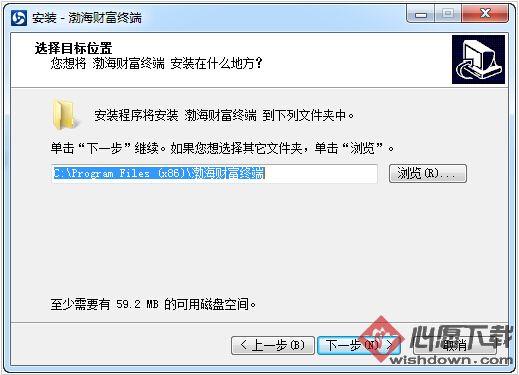渤海财富终端 v4.0.0官方版