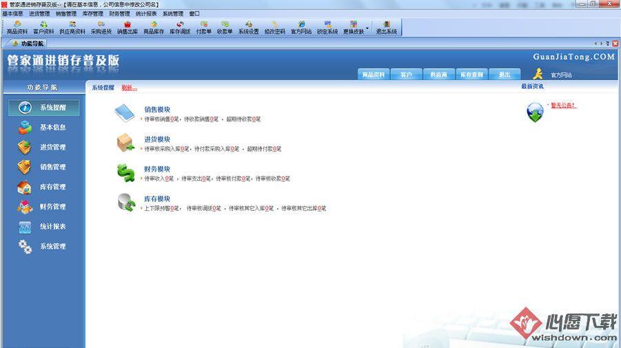 管家通v10.0 普及版_wishdown.com
