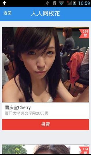 人人校花v0.6.2 安卓版_wishdown.com