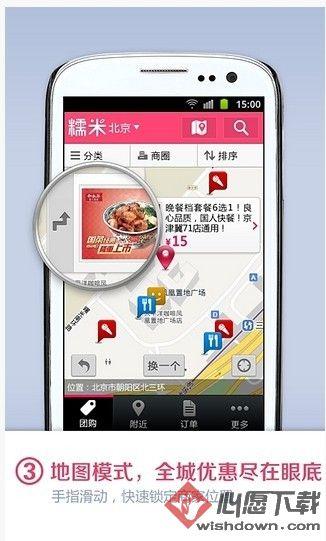 百度糯米手机版 v6.7.4 安卓版