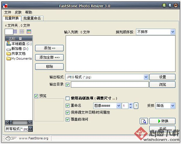 FastStone Photo Resizer(批量图片转换、裁切等功能) v3.7 官方版