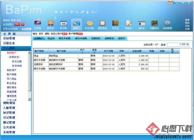 佳盟个人信息管理软件 v4.0.15100.5官方免费版