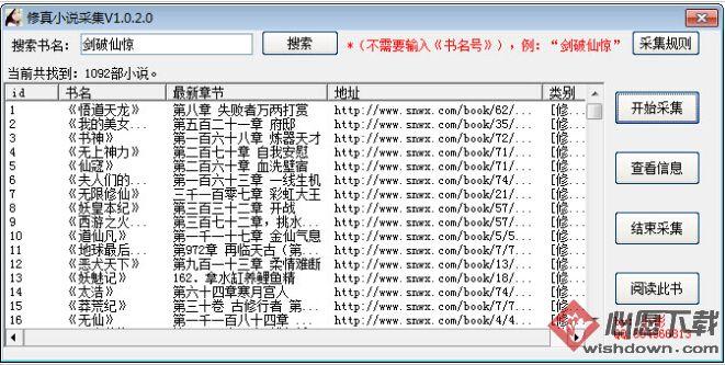 修真小说采集器V1.0.2.0 绿色版_wishdown.com