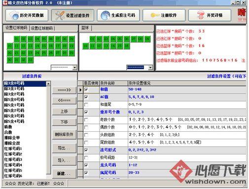 晴天双色球分析软件v9.5.2 免费版_wishdown.com