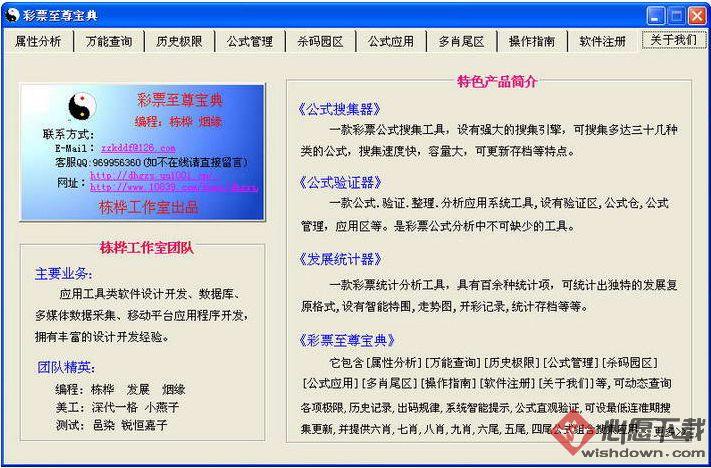 彩票至尊宝典v8.65 免费版_wishdown.com
