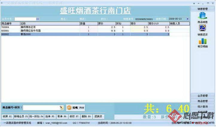 一店通门店POS收银系统免费版 v4.73 官方版