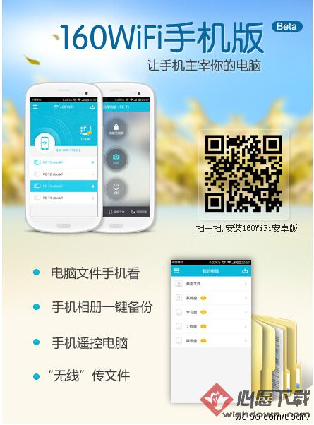 160WiFi手机版 v3.0.11.00 安卓版