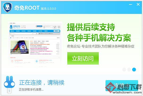 奇兔Root工具v1.2.3.9 官方最新版_wishdown.com