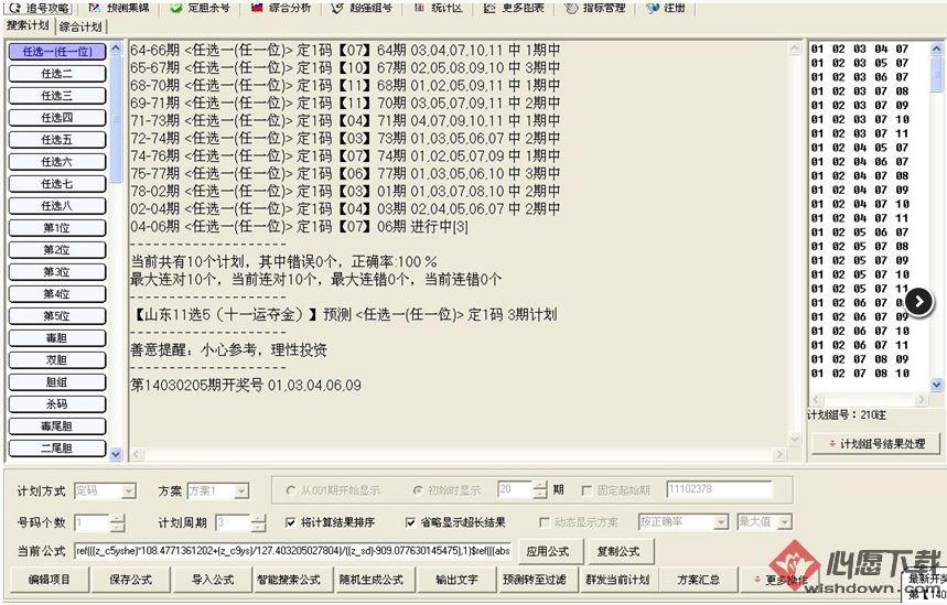 11选5分析预测大师v4.61 免费版_wishdown.com