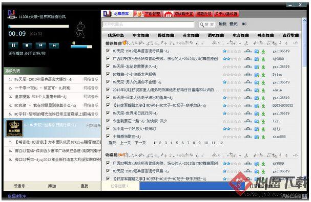 中国dj播放器v3.8 官方版_wishdown.com