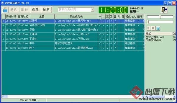 定时音乐铃声 v3.8.2 免费版