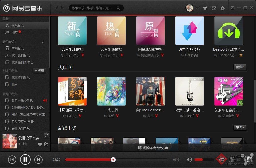 网易云音乐mac版 v1.5.10 官方最新版