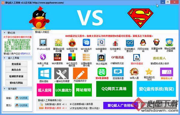 爱Q超人工具箱 v4.0 正式版
