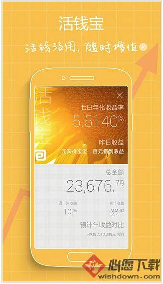 壹钱包客户端 v3.8.8 安卓版