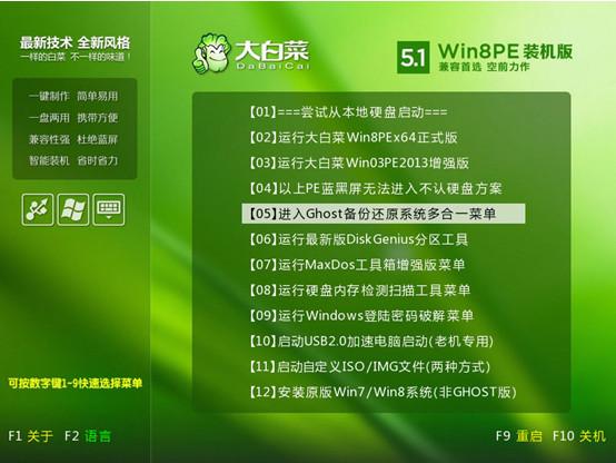 大白菜超级U盘启动制作工具 V8.0.18.525 装机版