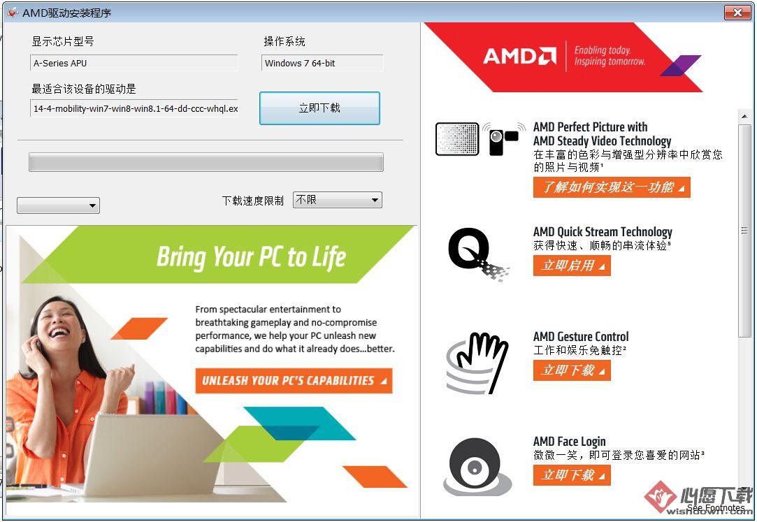 AMD驱动检测工具1.1.0 绿色中文版_wishdown.com
