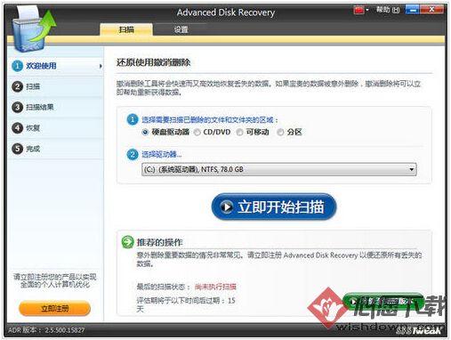 Advanced Disk Recovery_数据恢复工具v2.5 中文注册版_wishdown.com