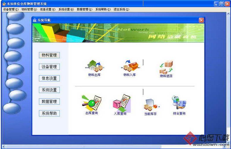 实易仓库物料管理系统 v7.40 官方免费版