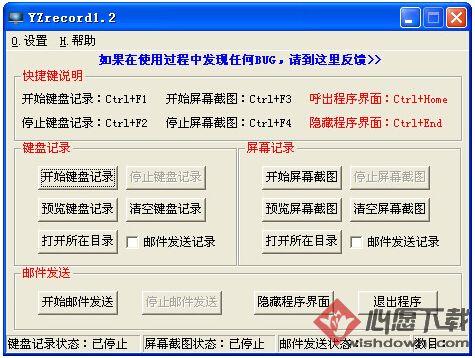 宇宙屏幕键盘记录器(上网监视软件)1.3 绿色版_wishdown.com