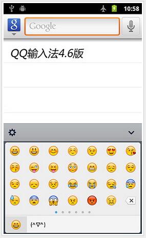 QQ输入法iPhone版 V5.7.1