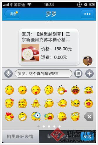 旺信iphone版 V4.0.6