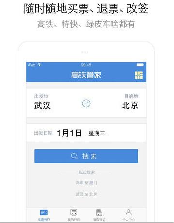 高铁管家iPad版 V4.4