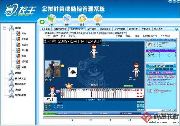 易控王电脑监控软件V19.0.180305官方版_wishdown.com