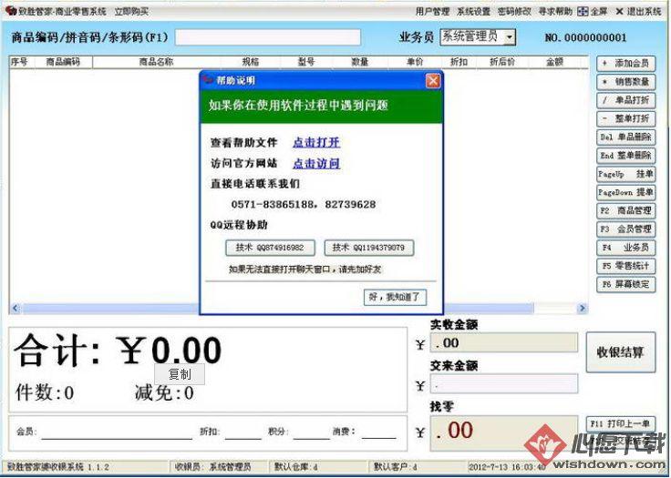 管家婆超市零售管理v3.1.3 官方免费版_wishdown.com